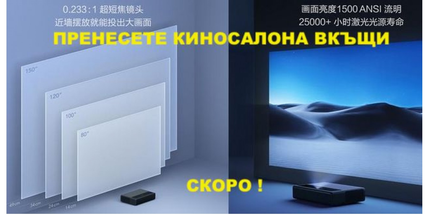 Xiaomi Mijia Laser Projector TV 4K 4 2