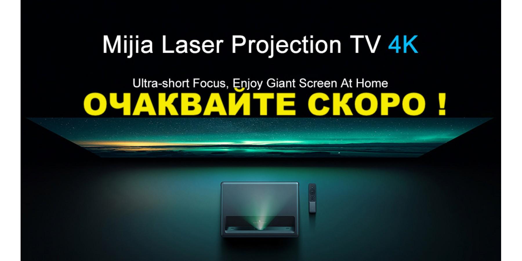 Xiaomi Mijia Laser Projector TV 4K 4
